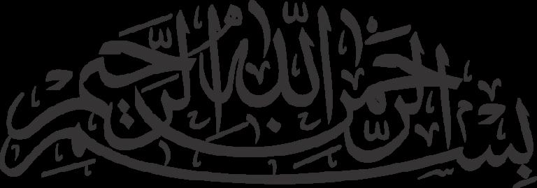 toppng.com bismillah png images free download bismillah calligraphy 1600x559 1